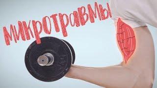 Должны ли болеть мышцы после тренировки чтобы расти?