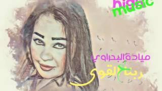 اغاني حصرية ميادة البحراوي _ربنا ع القوي master HD _ من هاي ميوزيك تحميل MP3