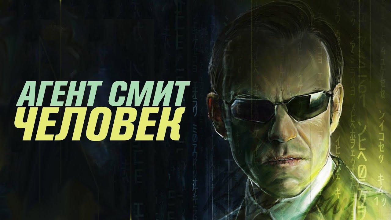Агент Смит – человек