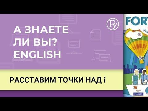 """12+ """"А знаете ли вы?"""" Интересные факты об английском языке. Выпуск 9"""
