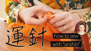 The Japanese Hand-Sewing Technique Unshin