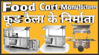 Food Cart Manufacturers In Delhi   India   दिल्ली व भारत में फूड ठैला के निर्माता। Part-1