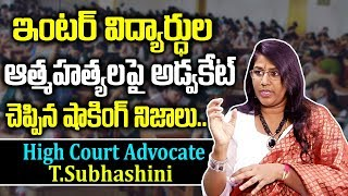 High Court Advocate T.Subhashini About TS Intermediate Results Issues |Intermediate Board Negligence