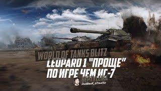 WoT Blitz Сложный геймплей на ИС-7 и однокнопочный на Leopard 1 в 17:00 по МСК