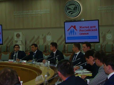 Первый региональный форум по программе «Жилье для российской семьи»