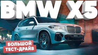 Самка или самец?/Новый BMW X5 M50D 2019 G05/Большой Тест Драйв