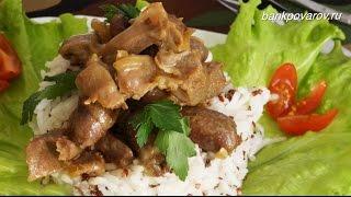КУРИНЫЕ ПОТРОХА в азиатском стиле  Вкусные вторые блюда
