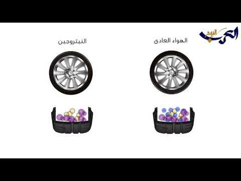 العرب اليوم - شاهد: آراء مختلفة بشأن استخدام النيتروجين في الإطارات