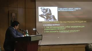 Защита диссертации Чрагян В. А.
