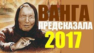 Шокирующие предсказания Ванги 2017 Только Россия спасётся! Ванга ВСЕ ЗНАЛА!!!