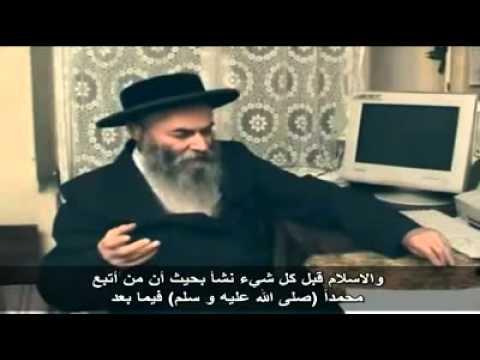 اعتراف حاخام يهودي بأن الإسلام هو دين الحق
