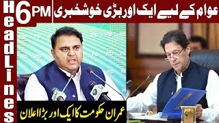 Another Good news for Nation form PTI Government   Headlines 6 PM   16 October 2018   Express News