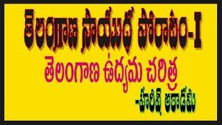 Telangana Armed Struggle ||  తెలంగాణ సాయుధ ప్రజా పోరాటం || Telangana History || Telangana Movement