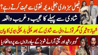 Madiha Naqvi & Faisal Sabzwari  Love Story||Shahbaaz Taseer Ex-Wife Spoke About Neha Rajpoot Again.