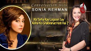 Kis Tarha Kay Logoon Say Aisha Ko Ghabrahat Hoti Hai ? | Sonia Rehman | Aisha Khan | Best Scene
