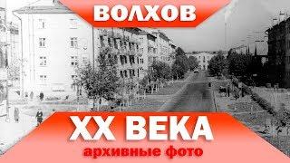 Волхов 20 века (архивные фото)