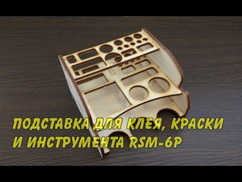 Подставка для инструмента стендового моделиста (Сборка)