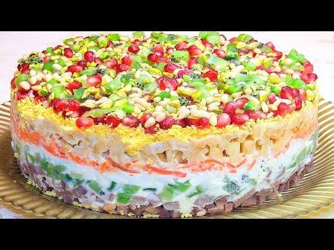 Салат на праздничный стол «Драгоценная россыпь» Очень вкусный рецепт!