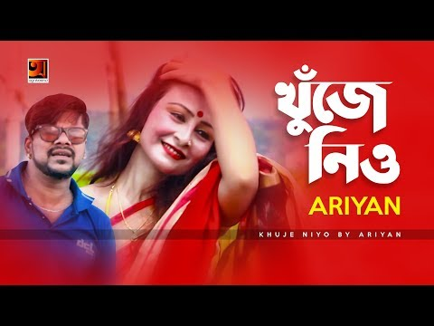 Khuje Niyo | By Ariyan | New Bangla Song 2018 | Official Full Music Video | ☢ EXCLUSIVE ☢