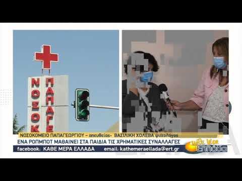 Δύο ρομπότ βοηθούν παιδιά με αυτισμό | 05/10/2020 | ΕΡΤ