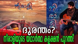 Neerali Shocking Box Office Collection