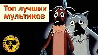 Топ лучших мультиков Союзмультфильма - Сборник 1