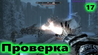 The Elder Scrolls V: Skyrim SE - Крафт драконьего доспеха №17