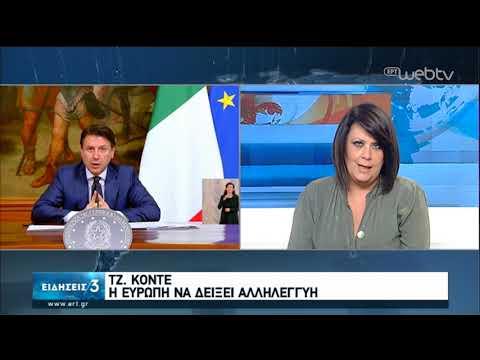 Π. Τζεντιλόνι: Θα χρειαστούν 1,5 τρις ευρώ  για την αντιμετώπιση της κρίσης   20/04/2020   ΕΡΤ
