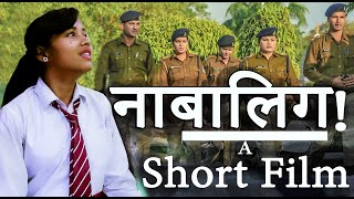 Aryan Raman# नाबालिग II सिंगरौली  ,Short film BHOOL EK NASIHAT SHORT FILM  (भूल एक नसीहत)