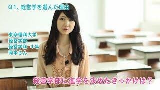 在校生インタビュー(Science Girls 2013 (2))