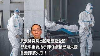 20200120 武漢肺炎跨出國境蔓延全國 習近平重要指示即係疫情已經失控 香港即將失守!