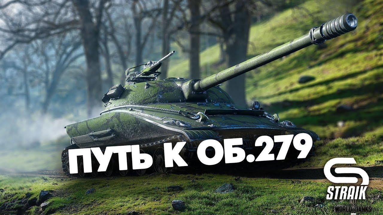ЛБЗ 2.0 l Операция Объект 279 (p)
