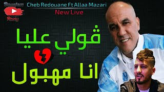 تحميل اغاني Cheb Redouane 2020 Goli 3lia Ana Mahboul • Sentimentale • Avec Allaa Mazari MP3