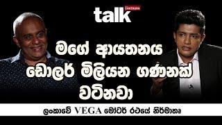 මගේ ආයතනය ඩොලර් මිලියන ගණනක් වටිනවා - Talk With Chatura (Full Episode)