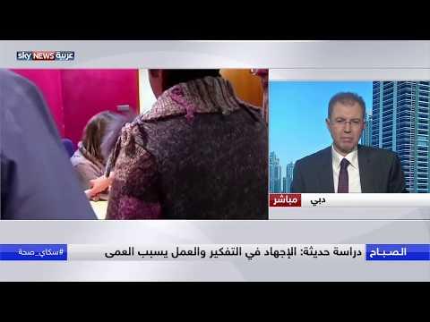 العرب اليوم - شاهد:دراسة تؤكّد أن الاجهاد في التفكير والعمل يسبب العمى