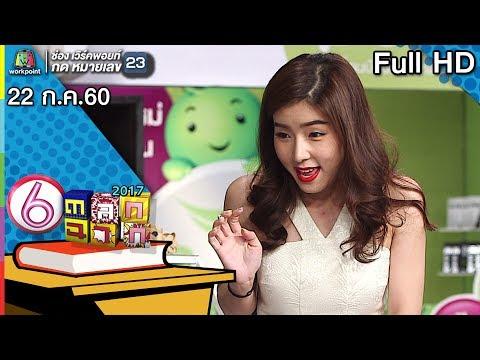 ตลก 6 ฉาก 2017 | 22 ก.ค. 60 Full HD