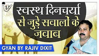 Best Rajiv Dixit Health Tips Advice in Hindi - स्वस्थय दिनचर्या से जुड़े सवाल जवाब - Must Watch - Download this Video in MP3, M4A, WEBM, MP4, 3GP