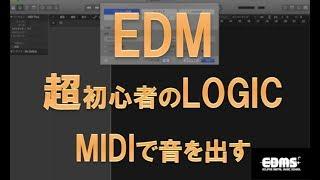 DAW超初心者講座② LOGIC PRO X ミディで音を出す方法