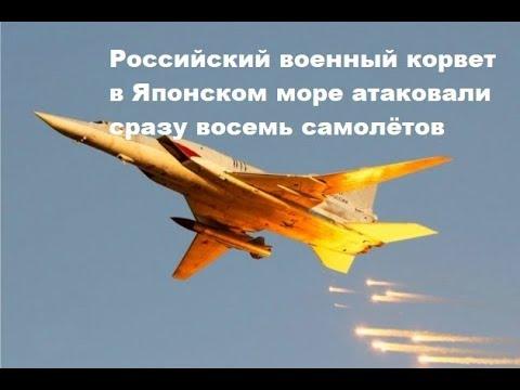 🌍 Российский военный корвет в Японском море атаковали сразу восемь самолётов