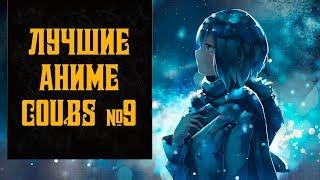 Лучшие аниме coubs, выпуск №9