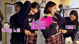 (박서준 느낌 아니까♡) 효리의 '여심저격' 앞치마 메주기~ 효리네 민박2 1회