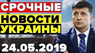 СРОЧНЫЕ НОВОСТИ УКРАИНЫ — 24.05.2019 — ЗЕЛЕНСКИЙ ПЕРЕДАЛ ПРИВЕТ ТРАМПУ