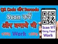 Best Qr code scanner app for android | Also A Barcode Reader & QR Code Barcode Generator | In Hindi