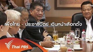 จับตายุทธศาสตร์การเมืองของ เพื่อไทย - ประชาธิปัตย์ - พลังประชารัฐ (22 ก.ย. 61)