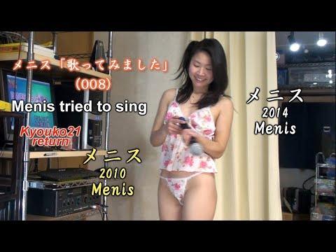 メニス「歌ってみました」(008)DANCE! おジャ魔女