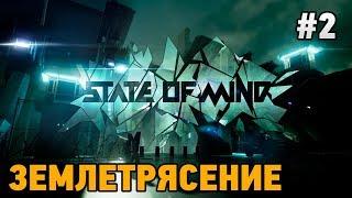 State of Mind #2 Землетрясение