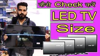 एल इ डी टीवी की साइज पता करने का सही तरीका || How to check led tv size Properly || By Smart Help
