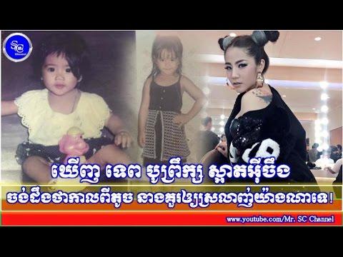 ចង់ដឹងថា! កាលពីតូចនាងគួរឲ្យស្រឡាញ់យ៉ាងណាទេ, Khmer Hot News, Mr. SC Channel,