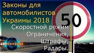 Законы для автомобилистов Украины 2018?!  Контроль скорости, штрафы, радары.