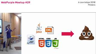 "WebPurple meetup #29 ""Blazing Fast Webpurple"" by Никита Кирсанов"
